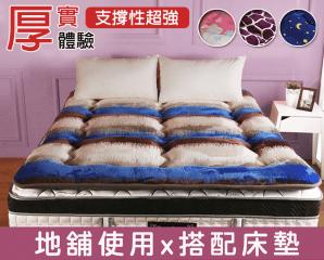 台灣製極暖小樽日式床墊,限時2.0折,今日結帳再享加碼折扣