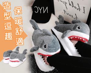 鯊魚咬一口保暖家居拖鞋,限時4.4折,今日結帳再享加碼折扣