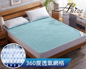 A-nice 雅妮詩4D可水洗透氣涼蓆床墊,今日結帳再打85折