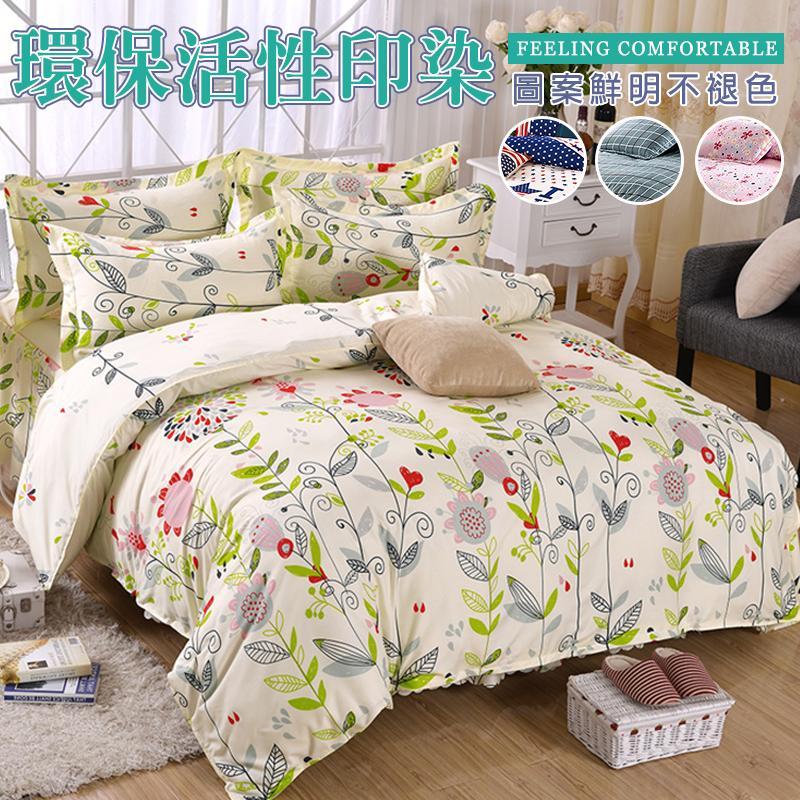 Osun 歐桑生活床裙式床包被套四件組CE-219,今日結帳再打85折
