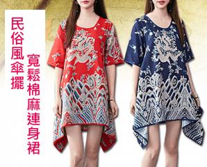 民俗風寬鬆棉麻連身裙,限時4.5折,今日結帳再享加碼折扣