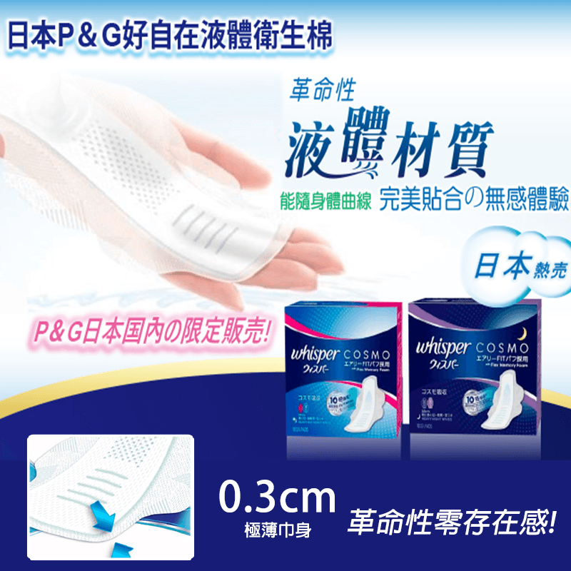 P&G好自在日本境內液體衛生棉,限時4.0折,請把握機會搶購!