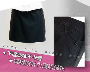 加大尺碼超彈性單釦褲裙,限時3.7折,今日結帳再享加碼折扣
