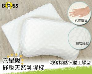 六星級紓壓天然乳膠枕,限時5.7折,今日結帳再享加碼折扣