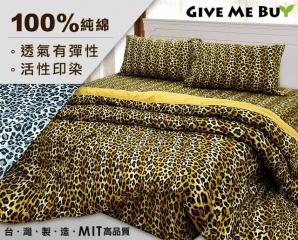 MIT純棉豹紋床包被套組,限時6.0折,今日結帳再享加碼折扣