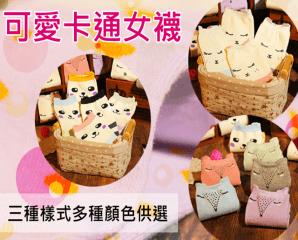 韓國超人氣可愛卡通襪,限時2.5折,今日結帳再享加碼折扣
