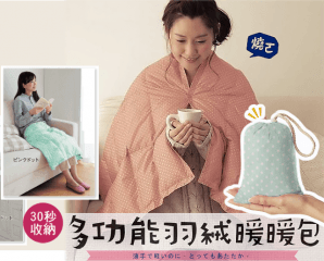 日本多用途羽絨輕暖包,限時4.4折,今日結帳再享加碼折扣