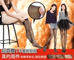 兩件式刷毛假透膚褲襪,限時4.5折,今日結帳再享加碼折扣