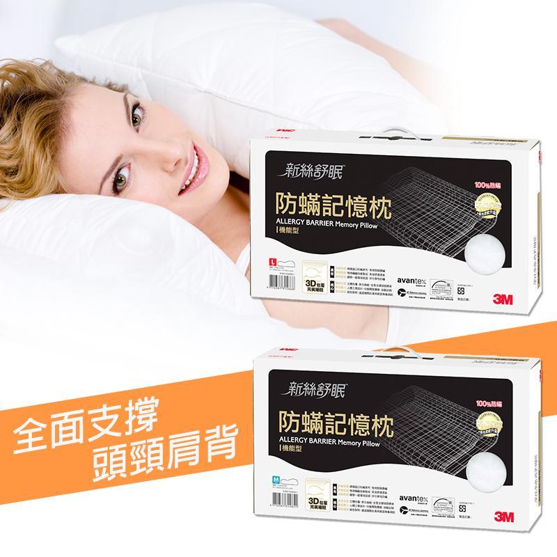3M機能型透氣防蟎記憶枕AP-MM01/AP-MM02,限時5.1折,請把握機會搶購!
