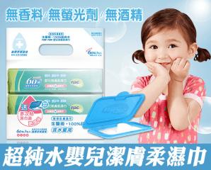 麗嬰房nac nac潔膚濕巾,限時3.5折,請把握機會搶購!