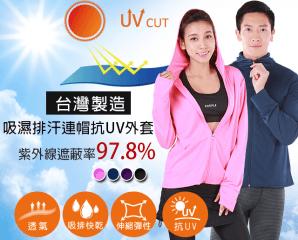 台灣製抗UV防曬排汗外套,今日結帳再打85折