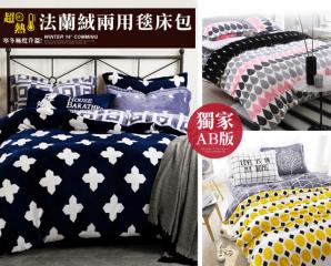 超暖法蘭絨兩用毯床包組,限時3.4折,今日結帳再享加碼折扣