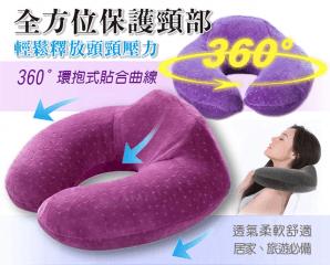 U型記憶保健護頸午睡枕,今日結帳再打85折