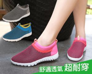 新款男女網布透氣休閒鞋,限時3.0折,今日結帳再享加碼折扣