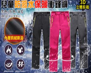 3D兒童防風加絨保暖褲,限時1.7折,今日結帳再享加碼折扣