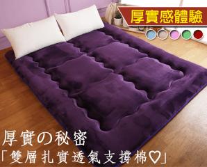台灣製極暖素色日式床墊,限時2.1折,今日結帳再享加碼折扣