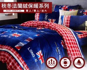 法蘭絨舖棉床包/床罩組,限時3.3折,今日結帳再享加碼折扣