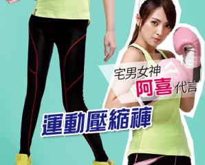 時尚輕機能運動壓力褲,限時7.0折,今日結帳再享加碼折扣