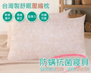 台灣製抗菌舒眠壓縮枕,限時2.2折,今日結帳再享加碼折扣