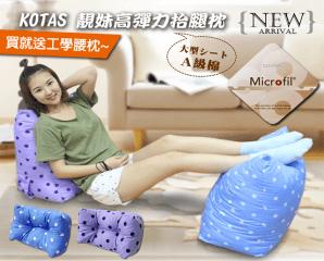 MIT高彈力透氣抬腿枕,限時4.5折,今日結帳再享加碼折扣