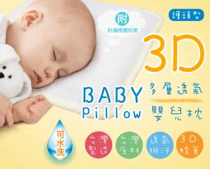 3D超透氣護頭型嬰兒枕,限時3.8折,今日結帳再享加碼折扣