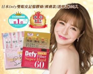 日本Defy雙眼皮記憶膠條,限時6.7折,請把握機會搶購!
