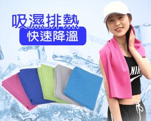 韓國秒速降溫快乾冰巾,限時1.2折,今日結帳再享加碼折扣
