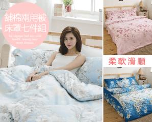 鋪棉兩用被床罩七件組,限時2.8折,今日結帳再享加碼折扣