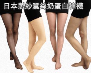 日本製紗蠶絲美膚絲襪,限時4.0折,今日結帳再享加碼折扣