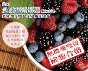 進口冷凍鮮甜花青莓果,限時5.8折,今日結帳再享加碼折扣