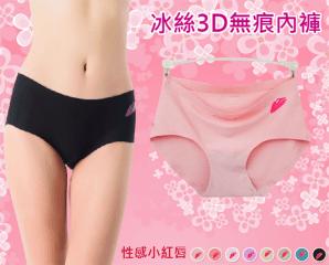 法式冰絲3D無痕美臀內褲,限時2.0折,今日結帳再享加碼折扣