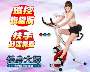 健身大師8段磁控健身車,限時5.1折,今日結帳再享加碼折扣