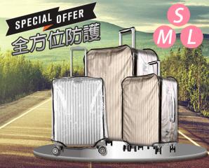 防水透明行李箱保護套,限時3.8折,今日結帳再享加碼折扣