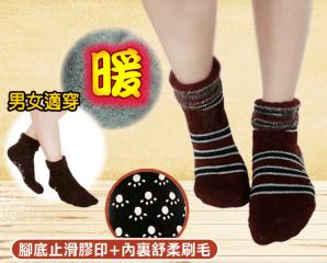 台灣製反折止滑保暖毛襪,限時3.0折,今日結帳再享加碼折扣