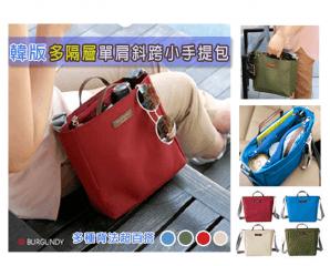 韓版時尚多格層側背包,限時4.9折,今日結帳再享加碼折扣