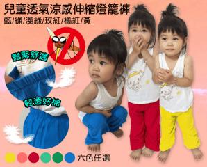 兒童輕薄透氣防蚊燈籠褲,限時2.6折,今日結帳再享加碼折扣