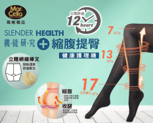 縮腹收腿健康機能美腿襪,限時4.8折,今日結帳再享加碼折扣
