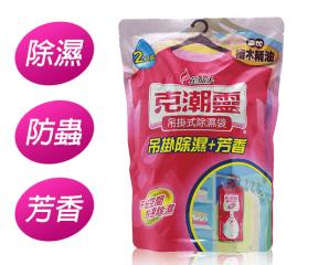 【克潮靈】吊掛式除濕袋,限時7.1折,今日結帳再享加碼折扣