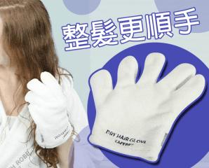 快速吸水創新乾髮手套,限時2.0折,今日結帳再享加碼折扣