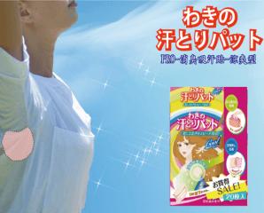 日本原裝除臭腋下吸汗貼,限時3.9折,今日結帳再享加碼折扣