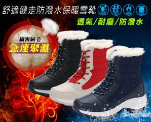 防潑水抗震健走保暖雪靴,限時3.0折,今日結帳再享加碼折扣