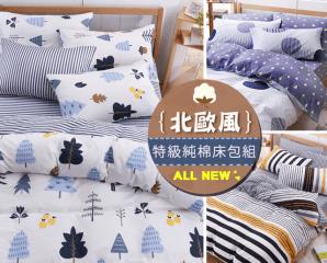 織眠坊北歐風純棉床包組,限時3.3折,請把握機會搶購!