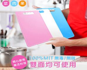 台灣製安全雙面輕便砧板,限時1.8折,今日結帳再享加碼折扣