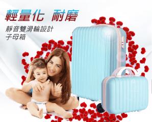 時尚輕巧便利子母行李箱,限時5.8折,今日結帳再享加碼折扣