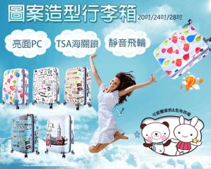清新可愛印刷圖案行李箱,限時4.8折,今日結帳再享加碼折扣