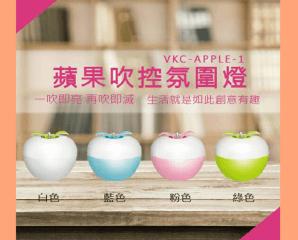 蘋果造型吹控式情境燈,限時6.0折,今日結帳再享加碼折扣