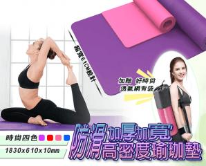 防滑加厚透氣袋瑜珈墊,限時3.4折,今日結帳再享加碼折扣