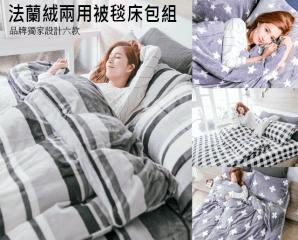 法蘭絨兩用被毯床包組,限時3.1折,今日結帳再享加碼折扣
