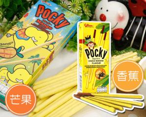 Pocky 泰國巧克力棒系列,限時4.4折,今日結帳再享加碼折扣