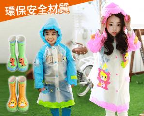 Lemonkid日韓兒童充氣帽雨衣雨鞋,今日結帳再打88折